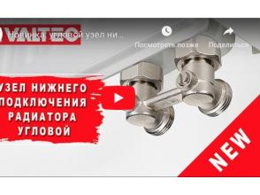 На видео: обзор узла для подключения радиатора VT.345.NA