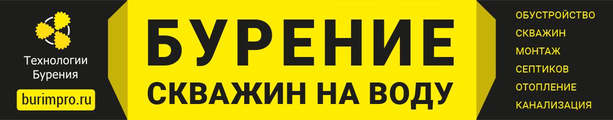 Бурение скважин на воду в Серпухове и Серпуховском районе.